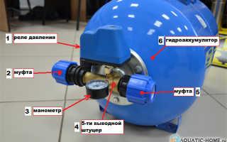 Реле давления для гидроаккумулятора: как подключить? Регулировка