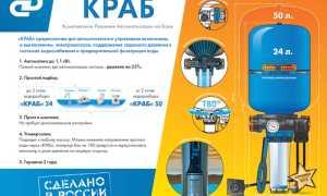 Джилекс Краб (система автоматики насосной станции)